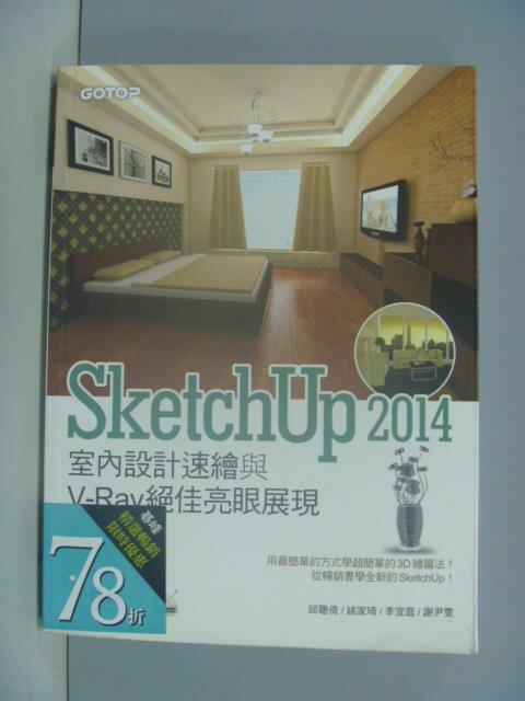 【書寶二手書T7/設計_ZAS】SketchUp 2014室內設計速繪與V-Ray_邱聰倚_附光碟