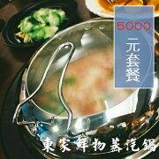 超高CP值養生套餐~鮮物蒸汽鍋-5000元桌菜餐卷(10人份)