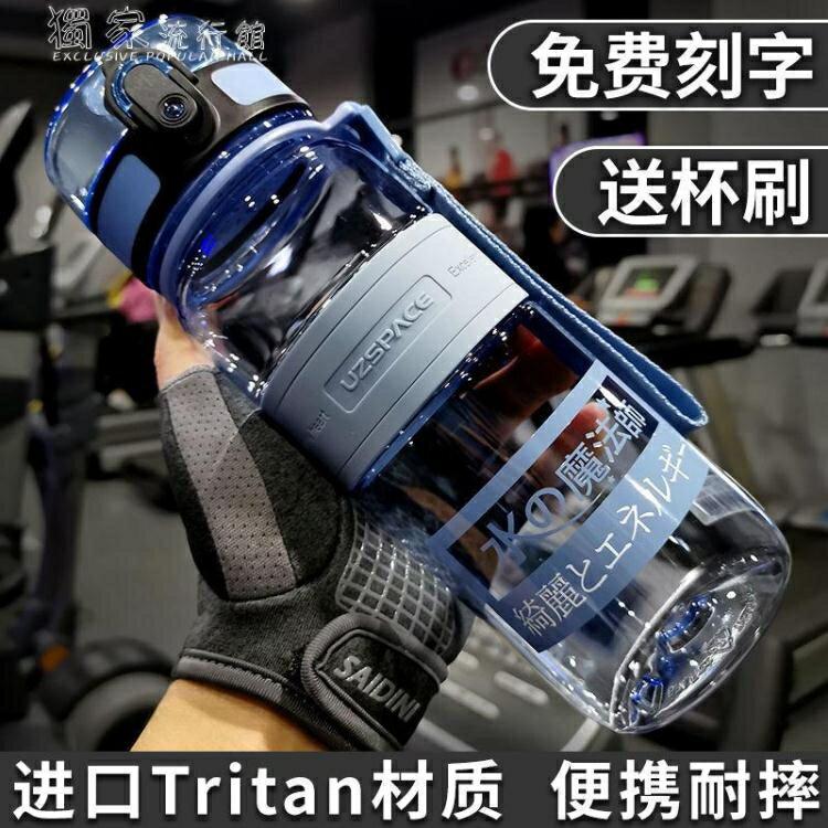 運動水壺優之運動水杯便攜塑料健身杯子大容量男女學生水壺防摔戶外太空杯 快速出貨
