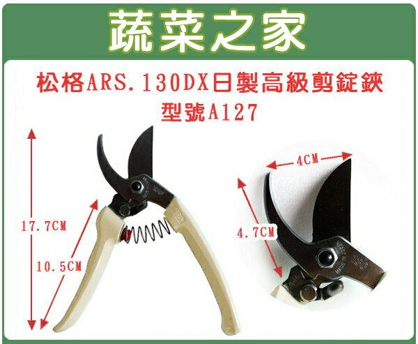 【蔬菜之家009-A52】松格ARS.130DX日製高級剪錠鋏(剪定鋏)型號A127