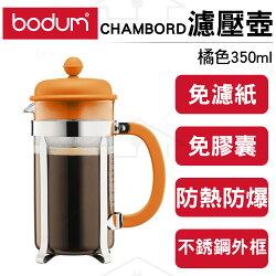丹麥BODUM CHAMBORD 濾壓壺 350CC 橘色 泡咖啡 泡茶 打奶泡