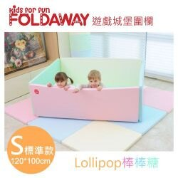 FoldaWay Bumper Mat(遊戲城堡圍欄)棒棒糖-S標準款120x100cm★衛立兒生活館★