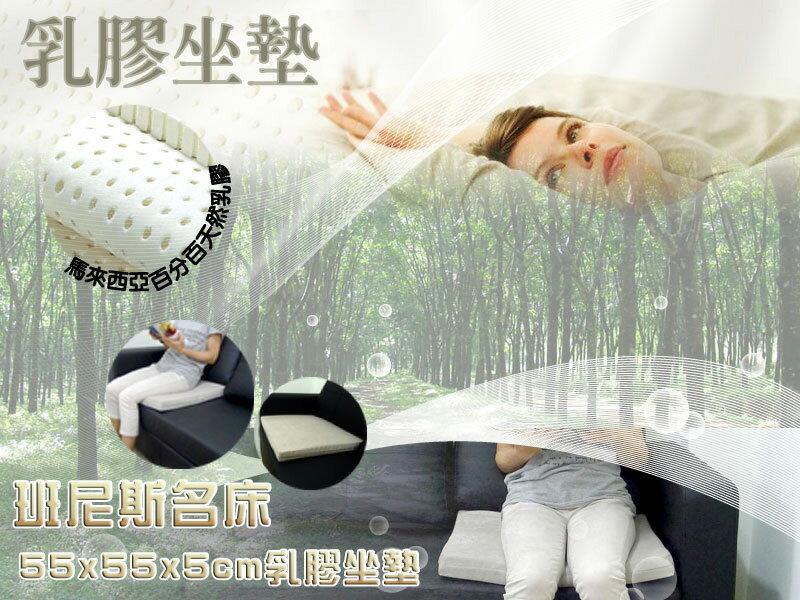 天然乳膠坐墊~Malaysia製造乳膠★班尼斯國際家具名床