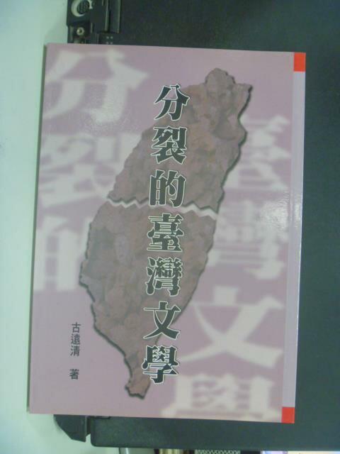 【書寶二手書T9/政治_GFF】分裂的臺灣文學_古遠清