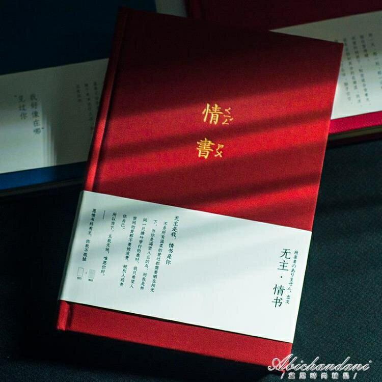 無主情書筆記本文藝復古日記本子手帳本少女心手賬本記事本yh