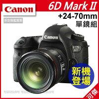 Canon數位單眼相機推薦到佳能 Canon EOS 6D Mark II +24-70mm f/4 IS 單鏡組 總代理台灣佳能公司貨 全片幅 高畫質 登錄送3000禮卷+原電至2/28 免運 可傑就在可傑推薦Canon數位單眼相機