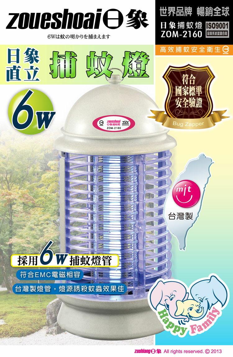 【日象】6W捕蚊燈《ZOM-2160》