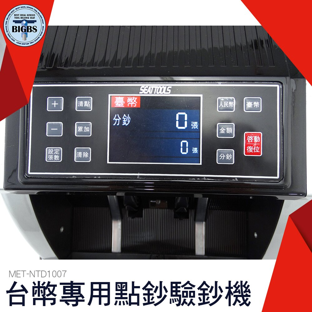 利器五金 驗鈔機 點驗鈔機 點鈔機 數鈔機 專業點驗鈔機 掃描驗鈔 NTD1007