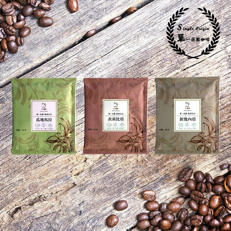 醇厚系列濾掛咖啡 - 單一莊園 水洗處理 防彈咖啡專用 4