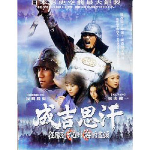 成吉思汗-征服到地與海的盡頭DVD反町隆史