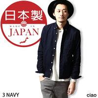 日本製 牛津襯衫 0