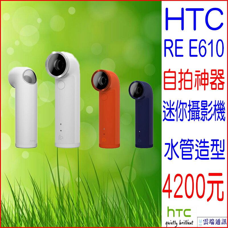 ☆雲端通訊☆HTC RE Re E610 迷你攝錄影機 防水防塵 水管 自拍神器 全新未拆公司貨 一年保固