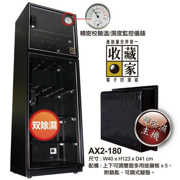 【免運】收藏家 AX2-180 最新雙模式專業電子防潮箱《163公升》