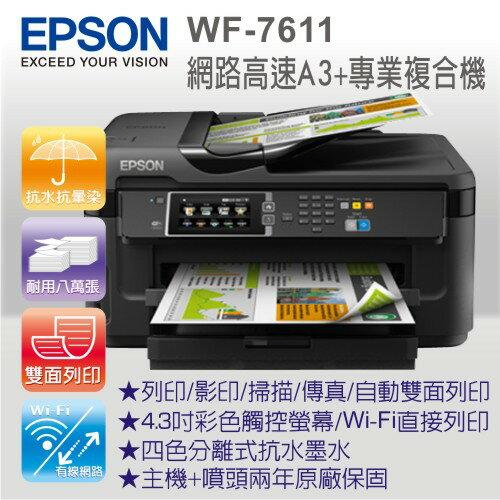 EPSON WF-7611 網路高速A3+專業噴墨複合機