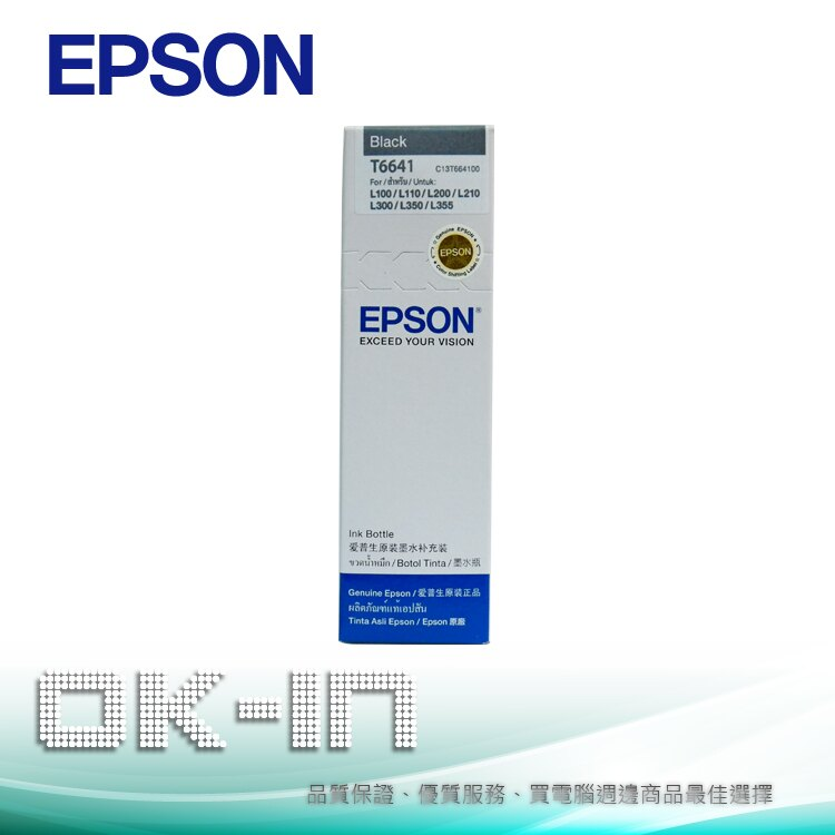EPSON T6641/T664100原廠墨水(黑) 適用 L110/L120/L200/L210/L220/L300/L350/L355/L550