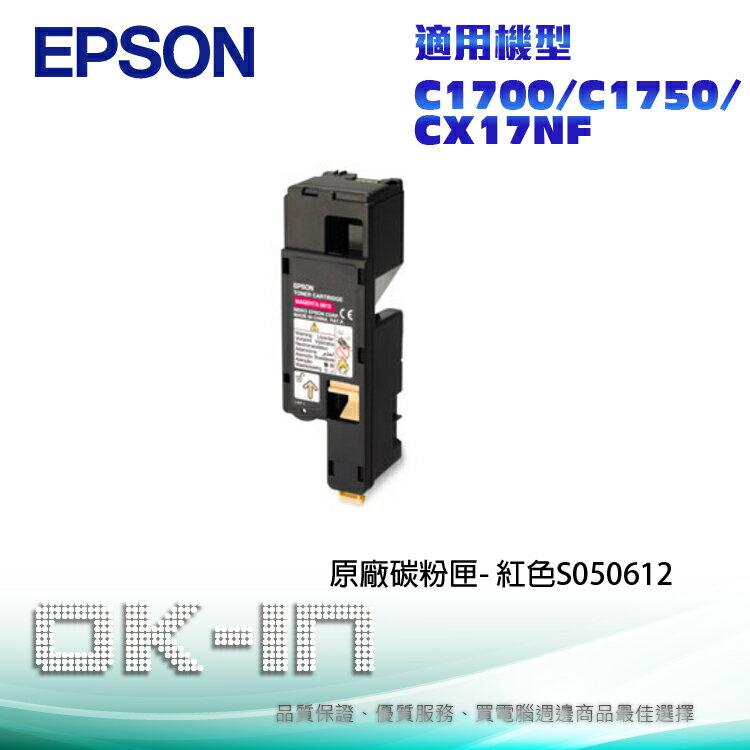 【免運】EPSON 原廠紅色碳粉匣 S050612 適用 EPSON C1700/C1750/CX17NF