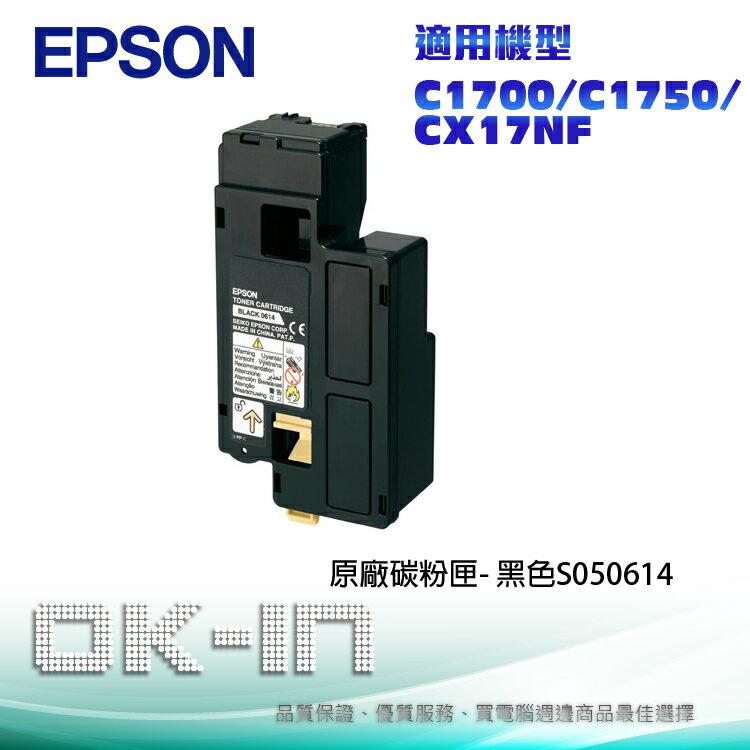 【免運】EPSON 原廠黑色碳粉匣 S050614 適用EPSON C1700/C1750/CX17NF(2,000張) 雷射印表機
