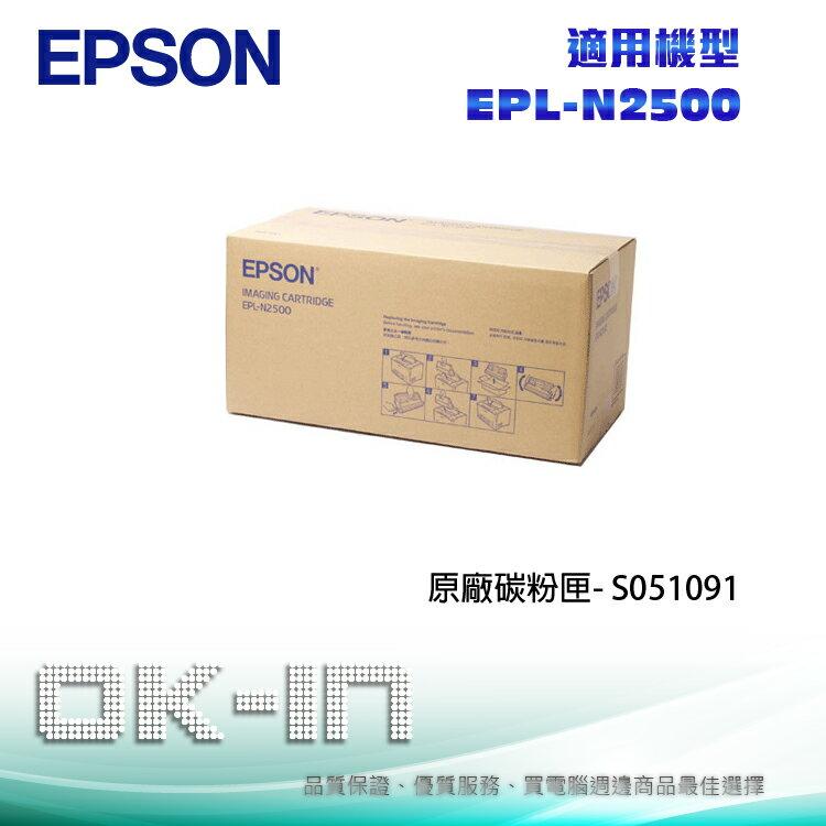 【免運】EPSON 原廠碳粉匣 S051091 適用 EPSON N2500