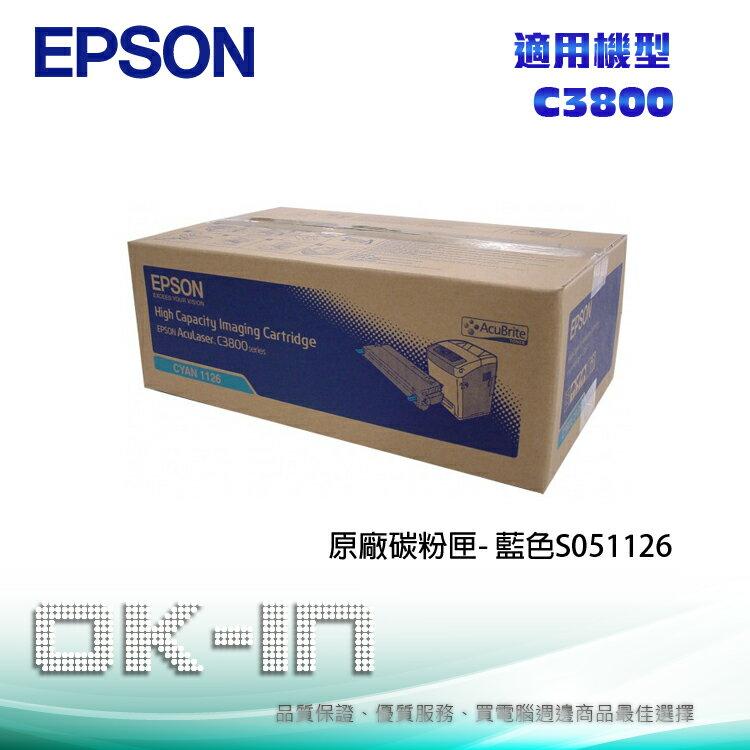 【免運】EPSON 原廠青色碳粉匣 S051126 適用 EPSON C3800