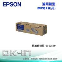 【免運】EPSON 原廠碳粉匣 S050589  適用EPSON M2310/2410 0