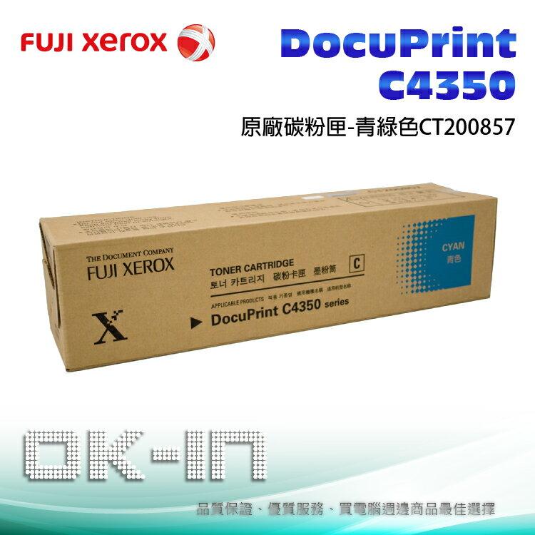 【粉有禮貼紙】富士全錄 原廠青綠色碳粉匣 CT200857 適用 Docu Printer C4350 雷射印表機