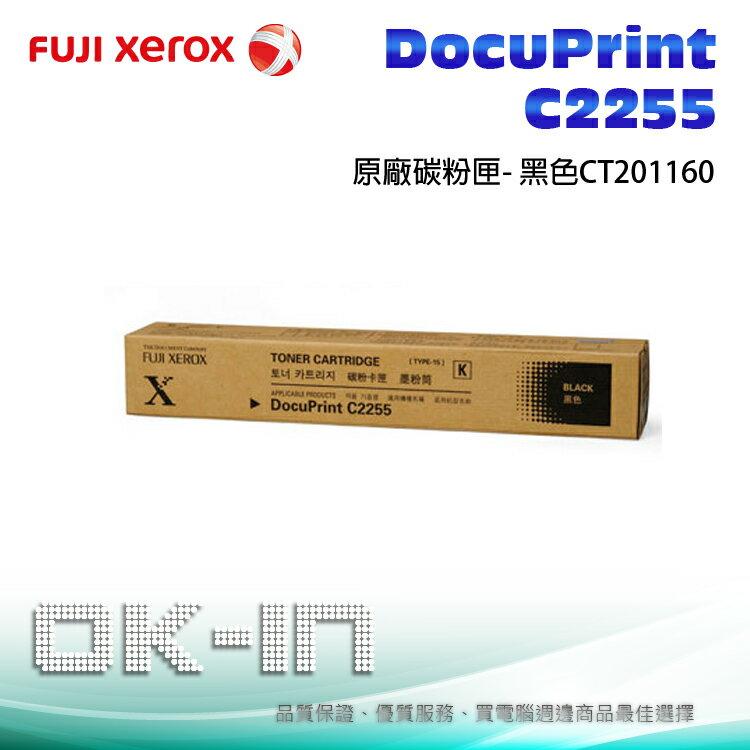 【粉有禮貼紙】富士全錄 原廠黑色碳粉匣 CT201160 適用 DocuPrint C2255