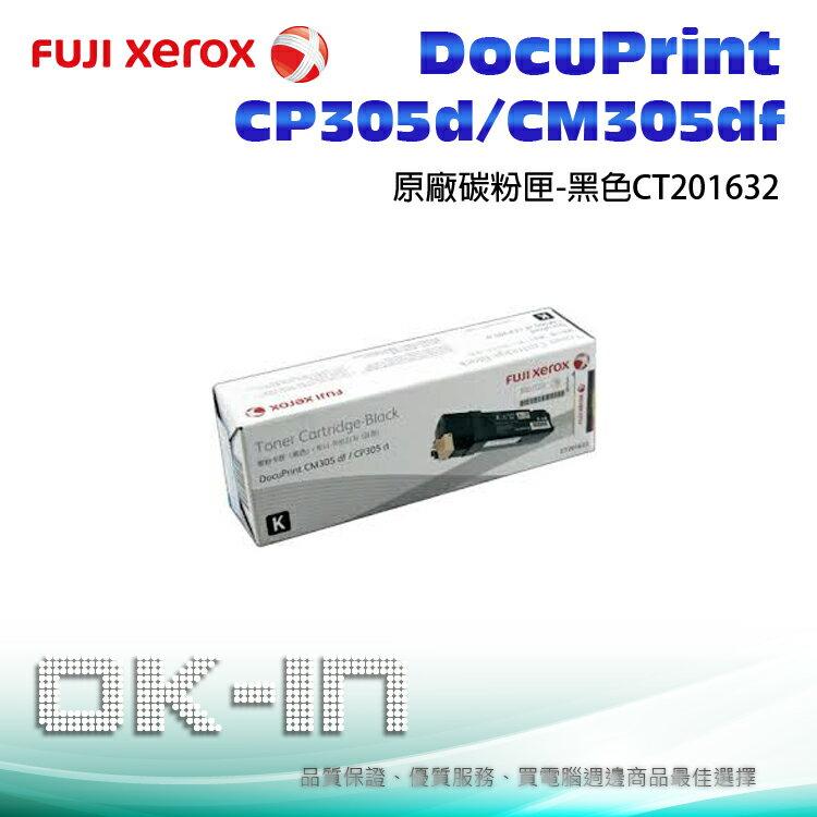 【粉有禮貼紙】富士全錄 原廠黑色高容量碳粉匣 CT201632 適用 DocuPrint CP305d/CM305df