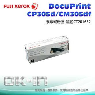 【免運】Fuji Xerox 富士全錄 原廠黑色高容量碳粉匣 CT201632 適用 DocuPrint CP305d/CM305df