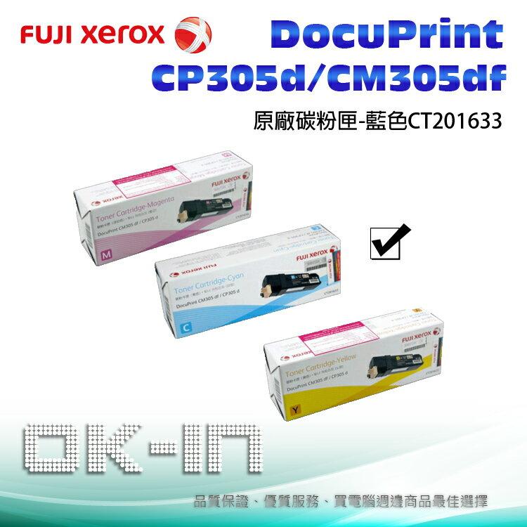 【粉有禮貼紙】富士全錄 原廠青色高容量碳粉匣 CT201633 適用 DocuPrint CP305d/CM305df