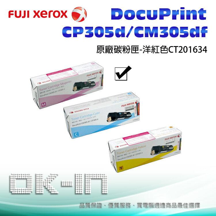 【粉有禮貼紙】富士全錄 原廠紅色高容量碳粉匣 CT201634 適用 DocuPrint CP305d/CM305df