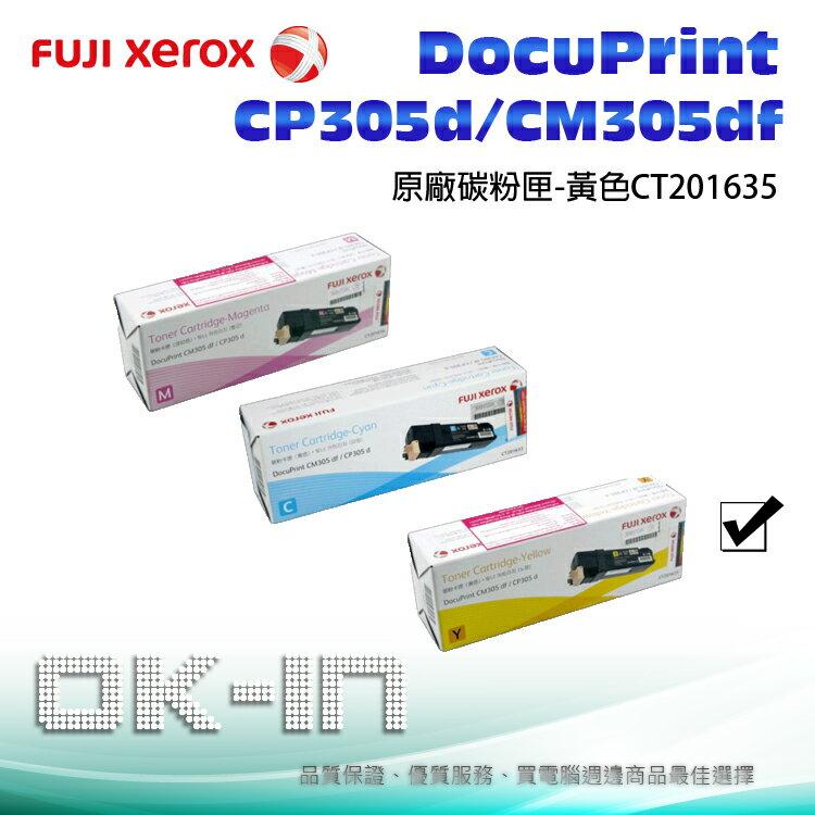 【粉有禮貼紙】富士全錄 原廠黃色高容量碳粉匣 CT201635 適用 DocuPrint CP305d/CM305df