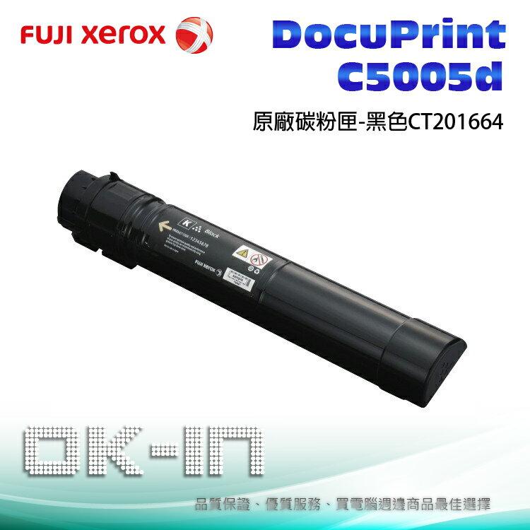 【粉有禮貼紙】富士全錄 原廠高容量黑色碳粉匣 CT201664 適用 DocuPrint C5005d