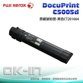 【免運】Fuji Xerox 富士全錄 原廠高容量黑色碳粉匣 CT201664 適用 DocuPrint C5005d