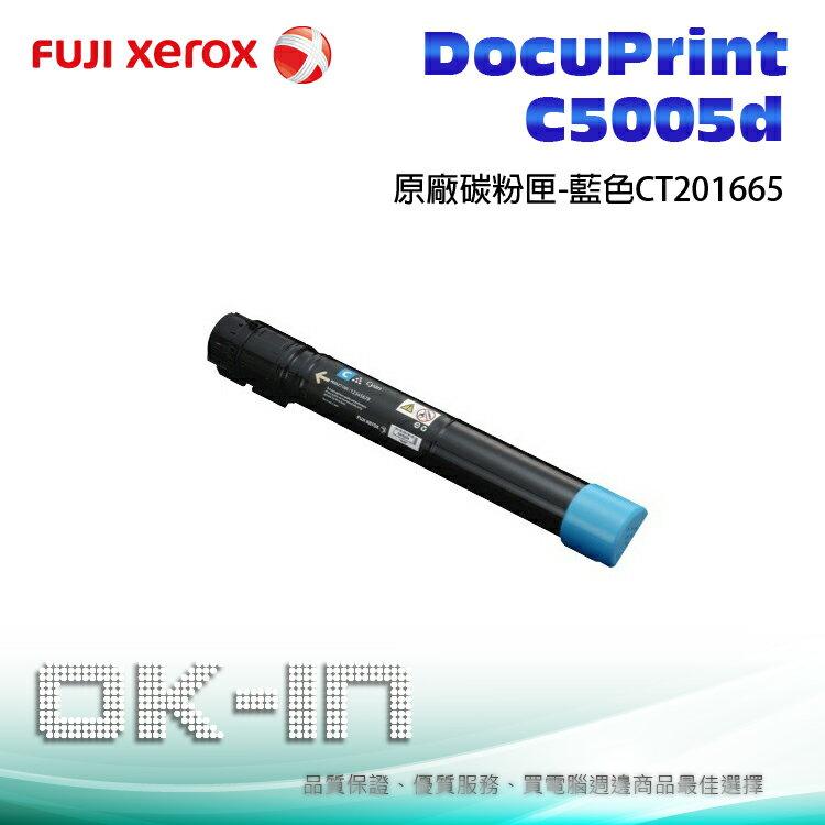 【粉有禮貼紙】富士全錄 原廠高容量青色碳粉匣 CT201665 適用 DocuPrint C5005d