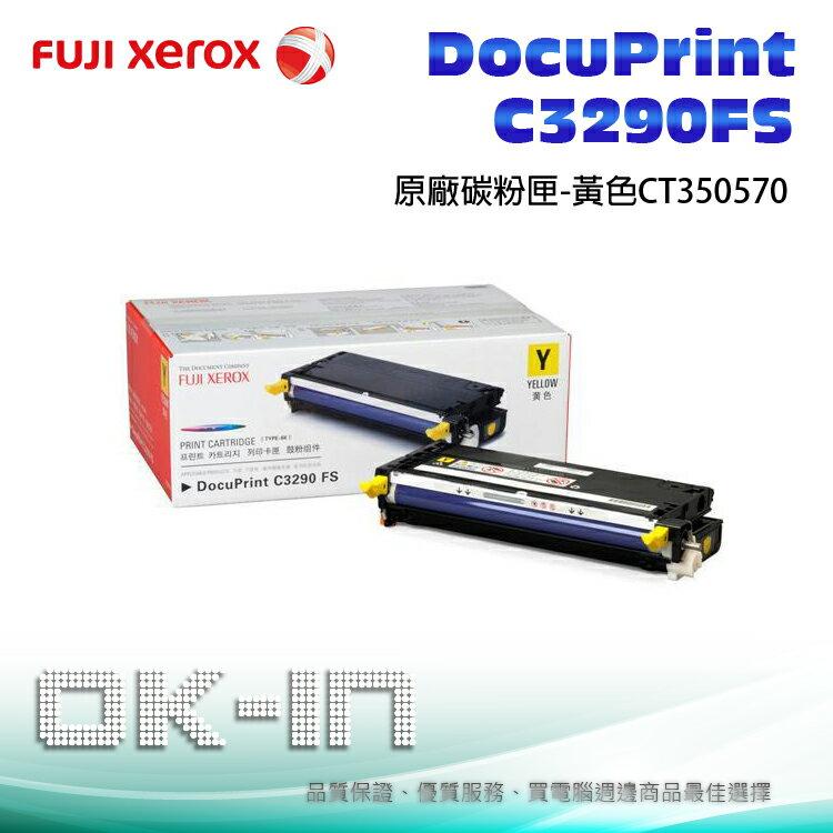 【粉有禮貼紙】富士全錄 原廠黃色碳粉匣 CT350570 適用 DocuPrint C3290FS