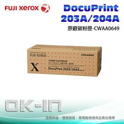 【原廠公司貨】富士全錄 原廠碳粉匣 CWAA0649 適用 DocuPrint 203A/204A