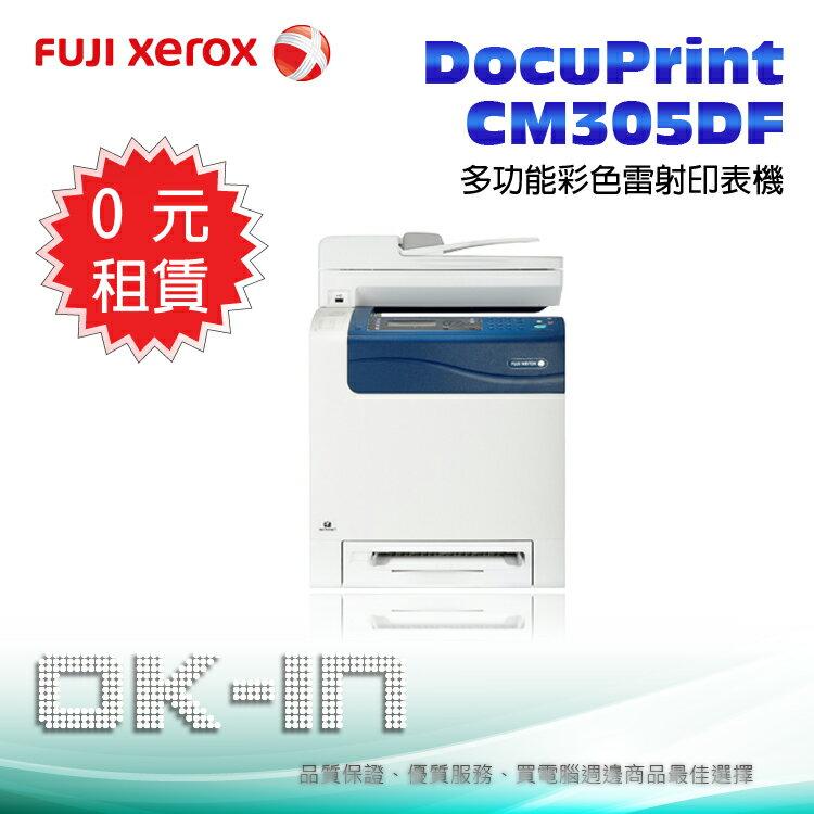 Fuji Xerox 富士全錄 CM305DF 多功能彩色雷射印表機 0元租賃 HP EPSON