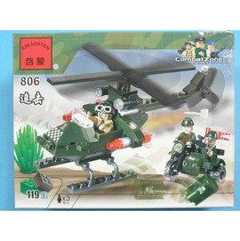 啟蒙積木806追擊直升機(小)約有119片/一組入{特139}可跟樂高一起組合喔!!跟樂高一樣好玩