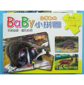 BABY小拼圖 巧育益智幼兒拼圖(台灣動物一套8組入)MIT製/一套入{100}