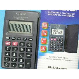 CASIO卡西歐HL-820LV計算機 輕薄硬殼掀蓋式計算機 8位數/一台入{定250}