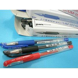 三菱UNi UM-151超極細中性筆0.28mm(可換芯)/一支入{定45}