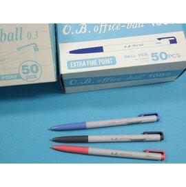 OB. office-ball 原子筆 OB-1005 自動原子筆 0.5mm(藍.紅.黑)/一盒50支入{定10}