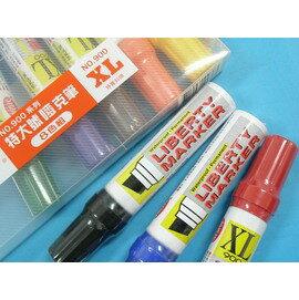 利百代 900~XL 8色入油性特大麥克筆 油性嘜克筆 一盒8色入^~定560^~