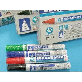 白板筆NO.230雄獅白板筆(黑.紅.藍.綠)/{定25}一盒/ 12支入