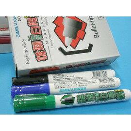 白板筆.雄獅環保白板筆.可填充NO.231B/{定25} 一盒/ 12支入