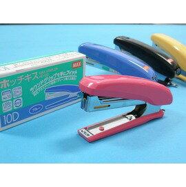 MAX~HD~10D 釘書機10號訂書機 雙排針   一台 ~ 180 ~