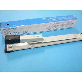 雄獅3號可調式釘書機LA-370/長臂加長型訂書機(深30cm)/一台入{定430}