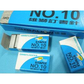 雄獅10號訂書針 NO~10 10號釘書針^(藍盒  加強版^)  一盒20小盒入 ^~