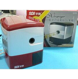 手牌SDI 0172 Exchanger可換刀電動削鉛筆機  一台入 ~ 定1800 ~