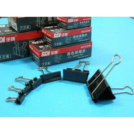 SDI手牌長尾夾NO.226B黑色長尾夾19mm(黑色)12個入/一小盒{定30}